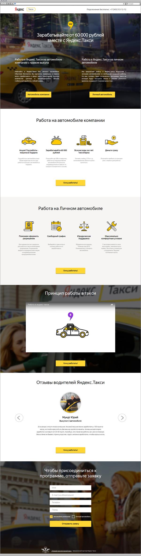 Заказ такси в Москве от 12 руб  минута тел 7430000